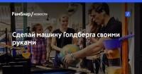 """Соревнования по инженерному творчеству """"Машина Голдберга-2018"""""""