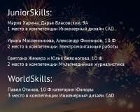 Поздравляем призеров и победителей JuniorSkills и WorldSkills