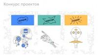 """Подведены итоги Всероссийского конкурса проектов """"Реактор""""!"""