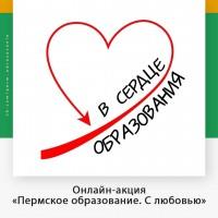 В Перми стартовала онлайн-акция «Пермское образование. С любовью»