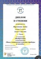 УСПЕХ на Международном детском конкурсе «Школьный ПАТЕНТ - шаг в будущее 2020»