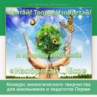 Городской фестиваль-конкурс экологического творчества «Изобретай Eco»
