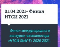 Финал международного конкурса -акселератора «НТСИ-SkАРТ» 2020-2021