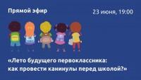 Приглашаем родителей будущих первоклассников на онлайн-встречу о подготовке к школе