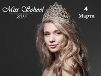 «Miss School 2017»