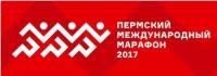 Пермский Международный марафон