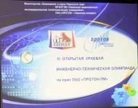 Открытая краевая инженерно-техническая олимпиада на призы ПАО «Протон-ПМ»