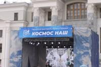 Городской фестиваль науки и техники «КОСМОС НАШ»